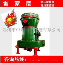 雷蒙磨粉机价格|中州雷蒙磨粉机|4r3216雷蒙磨