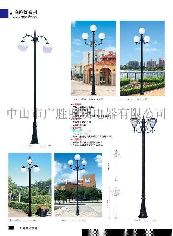 工厂直销广顺牌太阳能庭院灯GWD--TYD0400