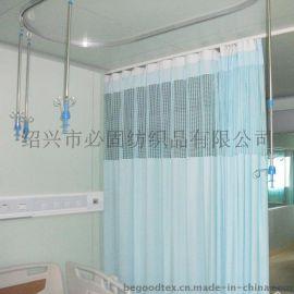 必固纺织280cm*220g/m2医用病房阻燃隔帘面料