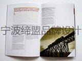 宁波样本设计,宁波缔盟品牌设计,宁波宣传册设计