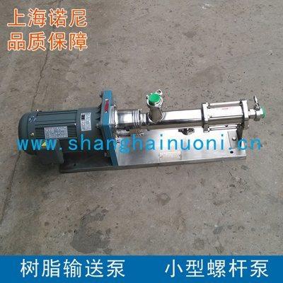 上海諾尼RV12.2小型螺桿泵 微型計量螺桿泵