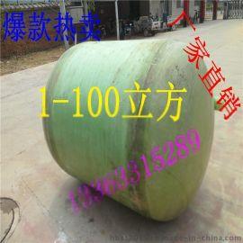 厂家直销北京玻璃钢化粪池 环保 清掏 生物,钢化等一系列化粪池