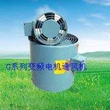 供应衡水永动G315变频调速电机通风机
