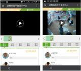 南宁幼儿园微信视频直播幼儿园监控
