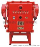 QJGZ-10高压真空电磁起动器