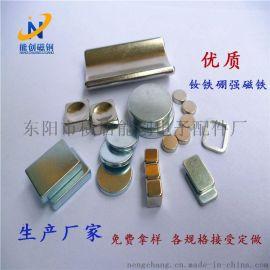 能创磁钢厂供应钕铁硼圆形、方形、带孔强磁磁铁