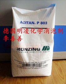 德国明凌化学粉末消泡剂P803高品质消泡剂原装进口