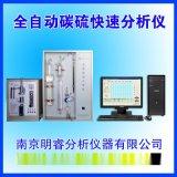 球墨铸铁管碳硫分析仪 南京明睿MR-CS-8F型