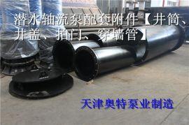 濮阳电站给排水潜水轴流泵哪家质量好