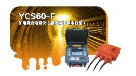 YCS60-F矿用瞬变电磁仪(超轻隔爆兼本安型)