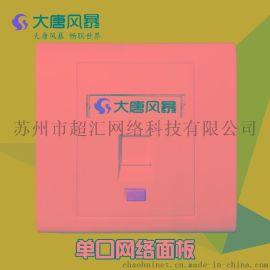 大唐风暴 MB10-1 网络模块 面板 电话 网络插座 单口 86