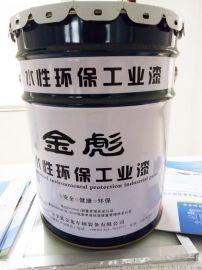 工厂直销 安平县金彪工业水性漆 水溶性防腐防锈 多功能面漆