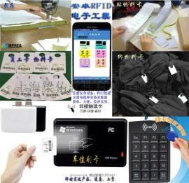 服装RFID电子工票/二维码电子票/一维码裁床打菲记件
