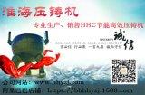 供应全自动转子压铸机 压铸机厂家蚌埠淮海