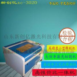 新创亿xc-4060激光雕刻机激光切割机工艺品木板亚克力广告雕刻机切割机