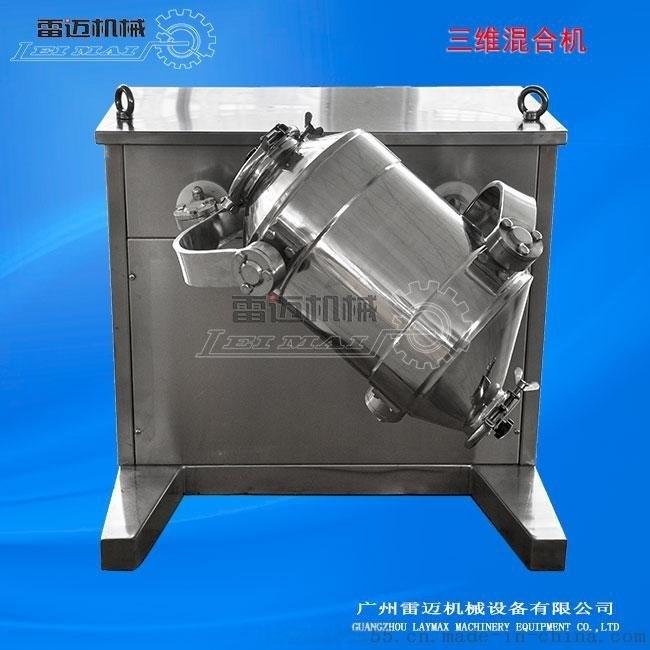 SBH-10三维运动式混合机/干粉混合机厂家