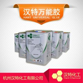 耐高温喷胶 汉特生产研发销售