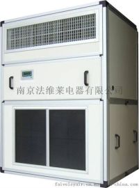 CFT-20S江蘇鋁合金高級框架風冷調溫除溼機