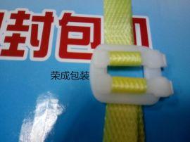 PP塑料打包扣/环保塑料打包扣厂家