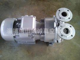供应2BV5161不锈钢水环真空泵