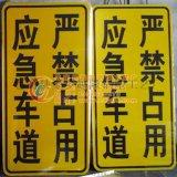 高速公路应急车道严禁占用警示标语牌黄底黑字警示牌