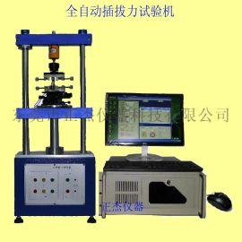 广东全自动电脑插拔力试验机 线材插拔力测试设备