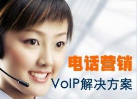 VOIP网络电话