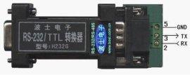 H232G 无源光电隔离RS-232/TTL电平转换器