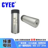 感應加熱設備電容器CFC 100uF 400V