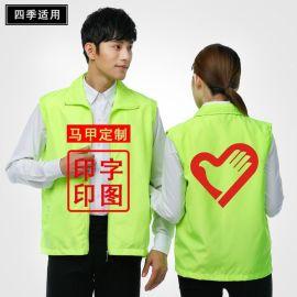厂家供应四季款志愿者马甲定做工作服促销服广告义工背心要做LOGO