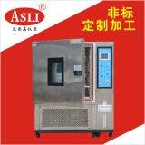 艾思荔高低溫環境老化試驗箱非標定製生產廠家