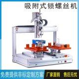 全自动螺丝机,吸附式锁螺丝机植入螺母机深圳厂家定制