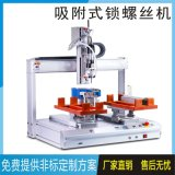 全自動螺絲機,吸附式鎖螺絲機植入螺母機深圳廠家定制