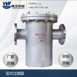 廠家直銷 籃式過濾器 不鏽鋼籃式過濾器