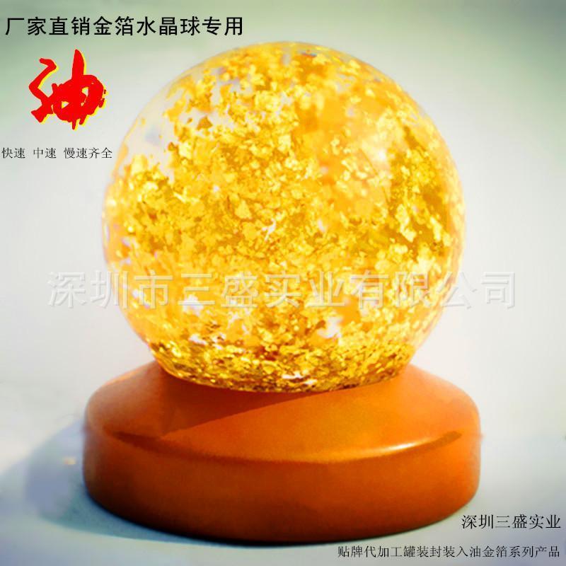 供应金箔水晶球填充油金箔工艺品填充油****