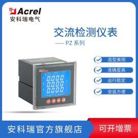 安科瑞智能电表 网络电力仪表 PZ96L-E4/KC 远程通讯电表