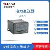 安科瑞三相电流变送器BD-3I3 精度等级高输入0-5A输出4-20mA
