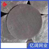 不锈钢304圆片过滤网水龙头烟斗防烫过滤网