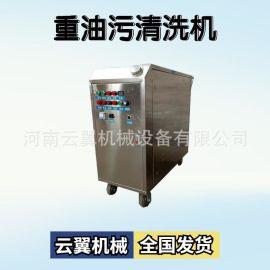 柴油版移动蒸汽清洗机 双**大压力蒸汽清洗设备 移动版蒸汽洗车机