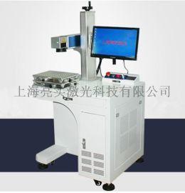 上海模具激光刻字机,模具专用激光打标机