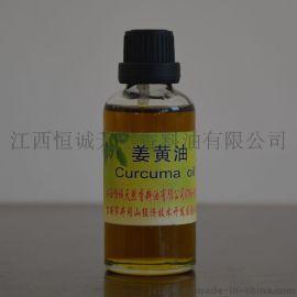 姜黄油纯天然植物提取植物精油