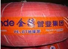 金德PE- RT地暖管 家装专用精品地暖管材 地热管 保证**