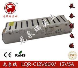 龙泉瑞12V5A长条形开关电源 12V60W小体积电源 LED监控电源