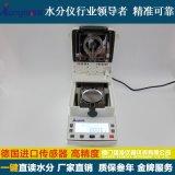 雄發XFSFY-23滷素水分儀