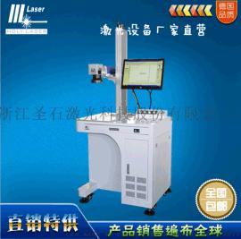 义乌20W光纤激光打标机 五金工具打标 金属激光雕刻切割机