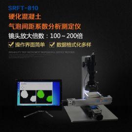 北京SRFT-810型硬化混凝土气泡间距系数分析测定仪价格