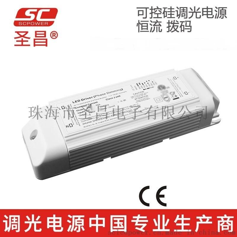 圣昌恒流拨码可控硅调光电源 15W 150mA-700mA恒流拨码 高压输入低压输入LED调光驱动电源