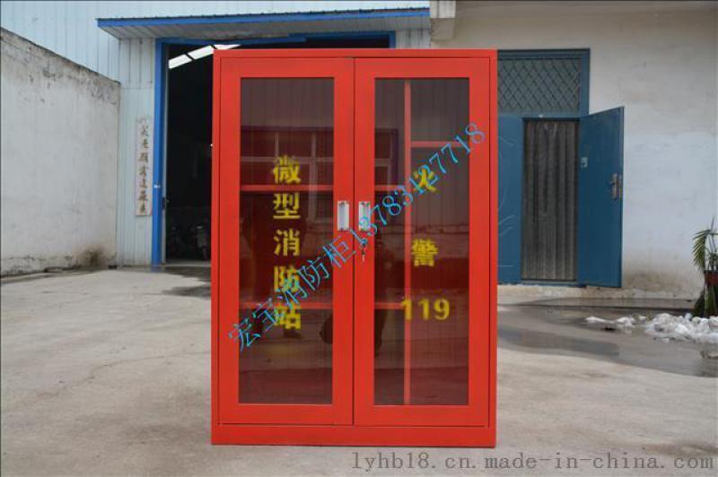 采购安全消防柜消防器材柜消防展示柜13783127718