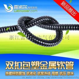 蛇皮管厂家 阻燃包塑金属软管  LNE-JSB-P4 雷诺尔双扣包塑金属软管