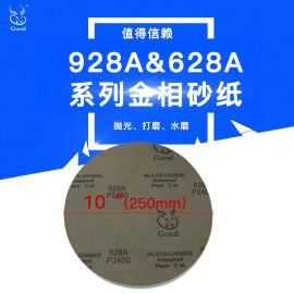 GORAL10英寸250MM圆形金相耐水砂纸